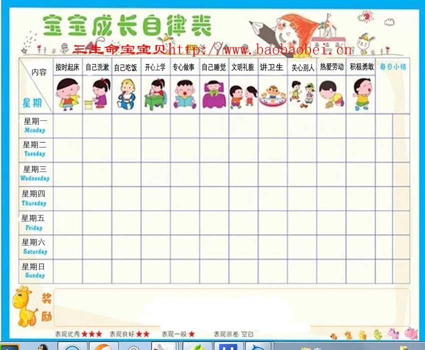 孩子计划表模板
